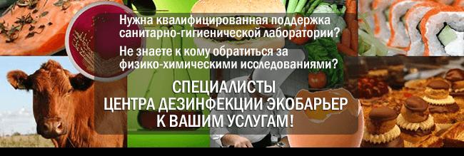 Санитарно-гигиеническая лаборатория в Санкт-Петербурге